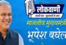 मुख्यमंत्री भूपेश बघेल की मासिक रेडियो वार्ता लोकवाणी का प्रसारण 13 जून को
